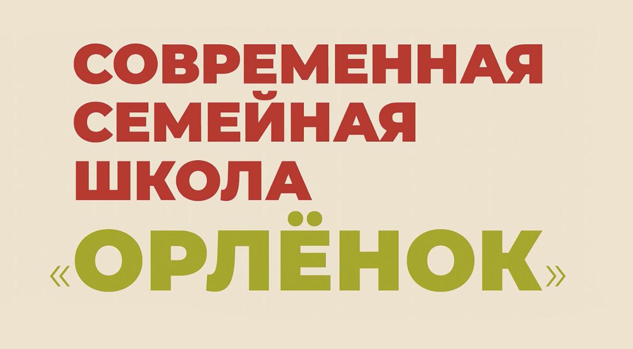 Открытие семейной школы «Орлёнок»!