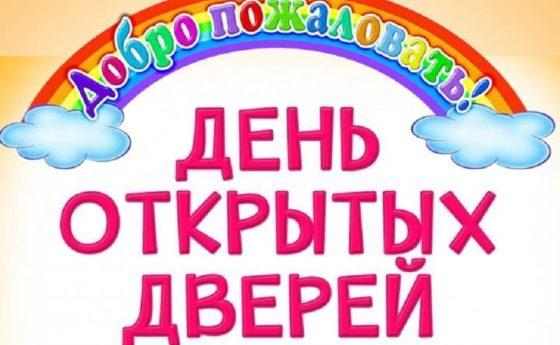 """День открытых дверей в семейной школе """"Орлёнок"""" 01.08.2020 в 12.00"""