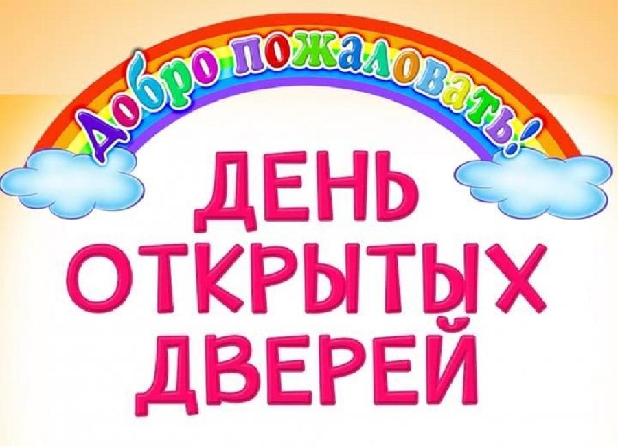 """День открытых дверей в семейной школе """"Орлёнок"""" 28.06.2020 в 13.00"""